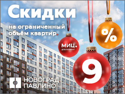 ЖК «Новоград Павлино». Скидка 9% Квартиры от 2,1 млн рублей.